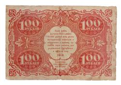 An image of 100 roubles